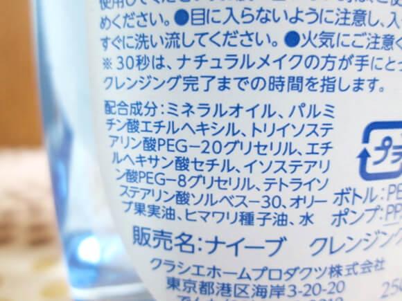 ナイーブお風呂で使えるクレンジングオイルの成分