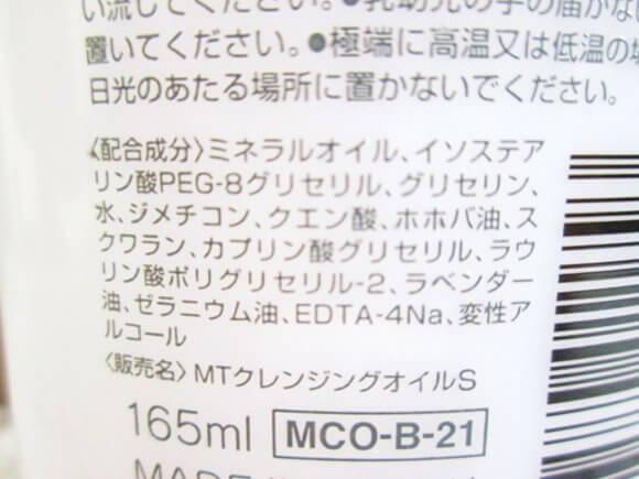 熊野油脂無添加クレンジングオイルの成分