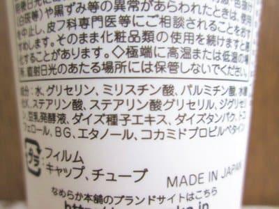 豆乳イソフラボンクレンジング洗顔の成分
