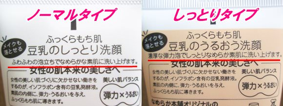 豆乳イソフラボンクレンジング洗顔ノーマルタイプとしっとりタイプの商品説明