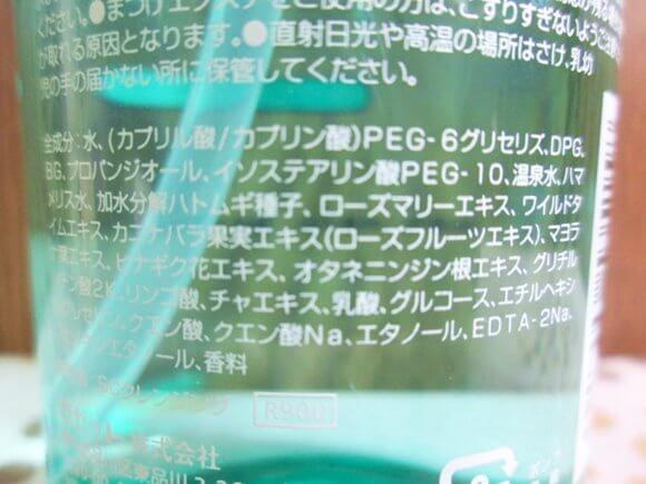 ロゼット水クレンジングの成分