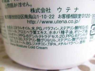 ウテナモイスチャーコールドクリームの成分