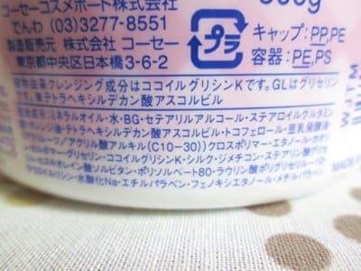 ソフティモホワイトコールドクリームの成分