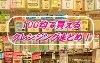 100均で買えるクレンジングまとめ!