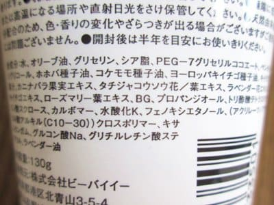 ママバタークレンジングミルクの成分