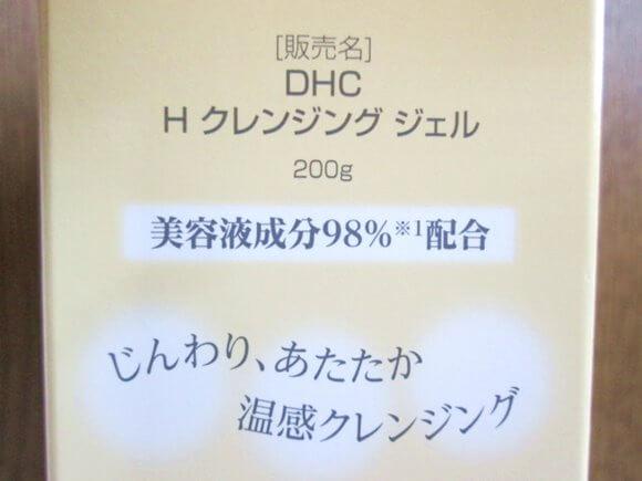DHCホットクレンジングジェル
