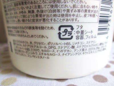 フレッシェルクレンジングクリームの成分