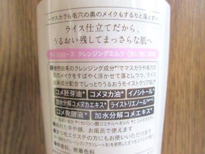 ロゼットライスリリースクレンジングミルク