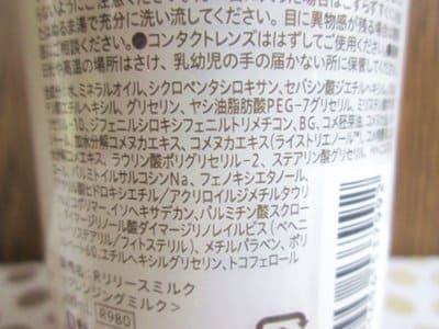 ロゼットライスリリースクレンジングミルクの成分