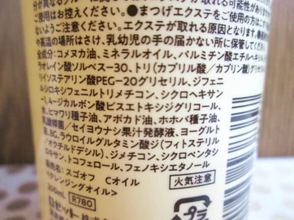 ロゼットスゴオフクレンジングオイルの成分