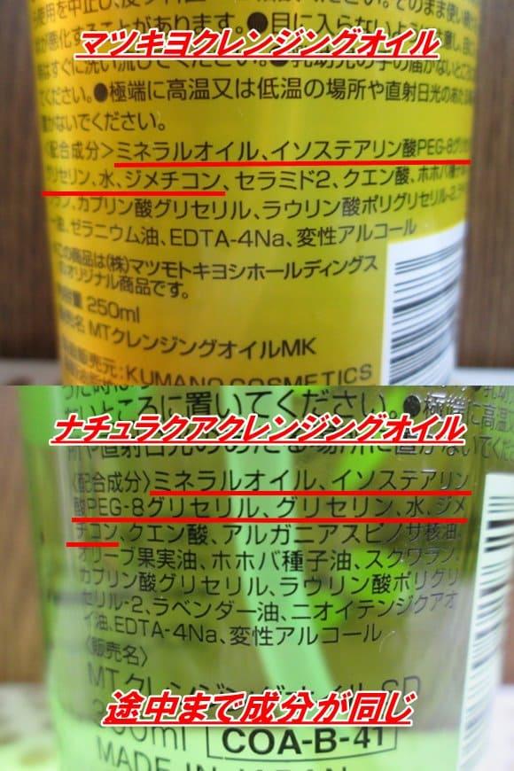 マツキヨうるおいクレンジングオイルとナチュラクアクレンジングオイルの成分比較