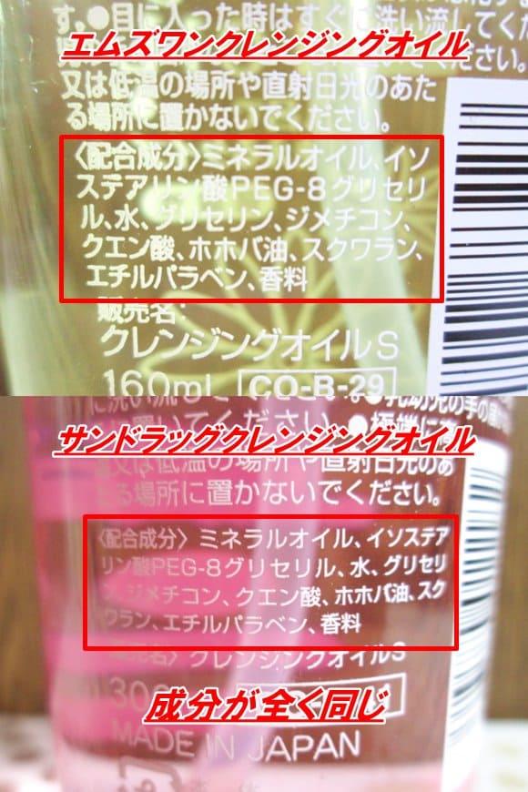 ツルハお風呂で使えるクレンジングオイルとサンドラッグお風呂で使えるクレンジングオイルの成分比較