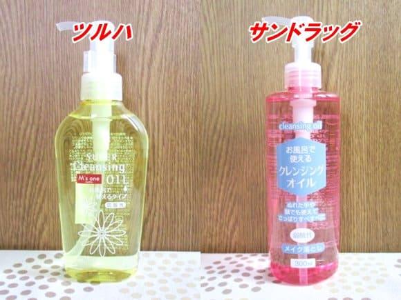 ツルハお風呂で使えるクレンジングオイルとサンドラッグお風呂で使えるクレンジングオイル