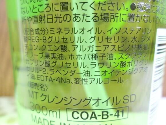 ナチュラクア無添加クレンジングオイルの成分