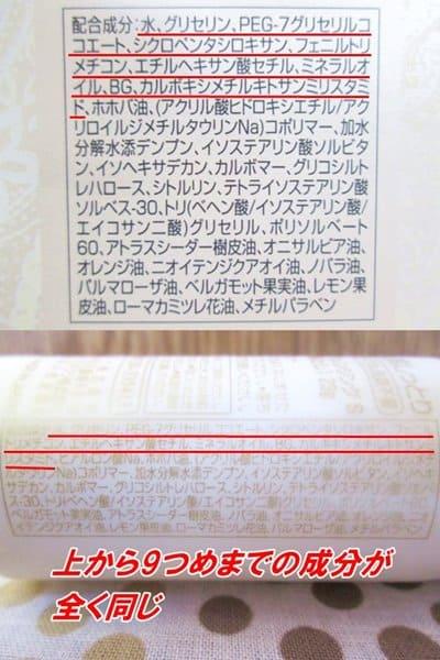 カバーマーククレンジングミルクとパラドゥミルククレンジングの成分表