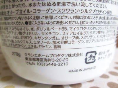 モイスタージュWコールドクリームの成分
