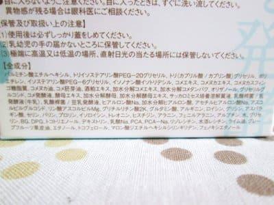 菊正宗クレンジングバームの成分