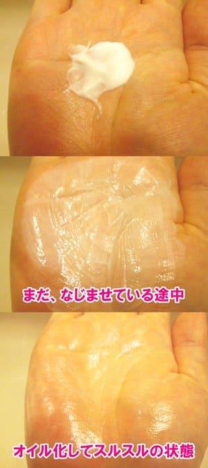 クレンジングクリームがオイル化する過程