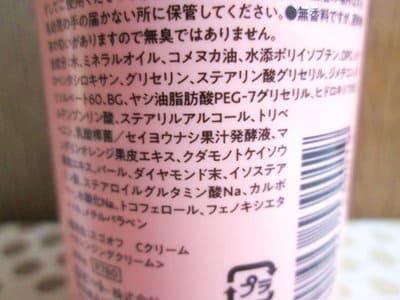 スゴオフクレンジングクリームの成分