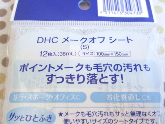 DHCメークオフシート